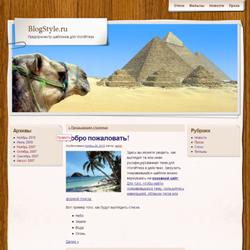Adventure Journal для сайта о путешествиях