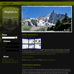 Шаблон WordPress Alpine