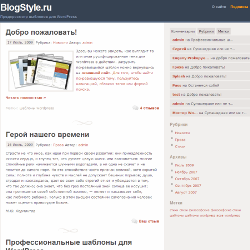 Тема WordPress Artemis