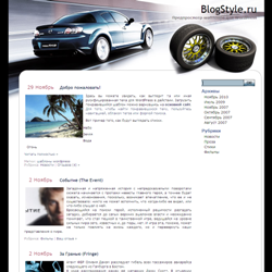 Автомобильная тема для WordPress