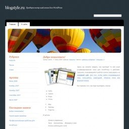Тема WordPress Hot Air Balloons