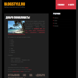 Тема WordPress Barricade