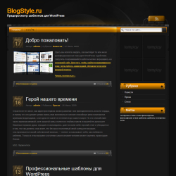 Шаблон WordPress Battery