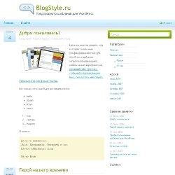 Тема WordPress Blogdog