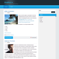 Blogwave с 4-мя цветовыми схемами