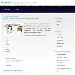 Тема WordPress Blue Brush