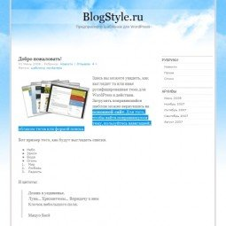 Тема WordPress BlueClouds