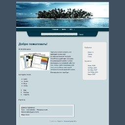 Тема WordPress с изображением романтического острова