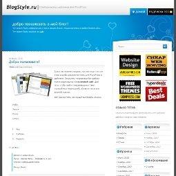 Приятная серо-голубая тема для WordPress