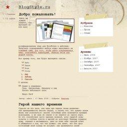 Тема WordPress Bolshevik