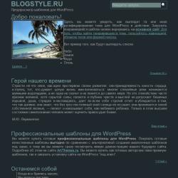 Тема WordPress In Brine