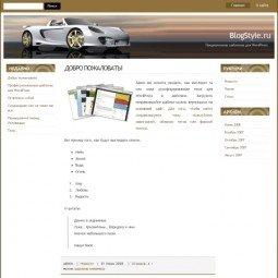 Тема WordPress для авто-сайта