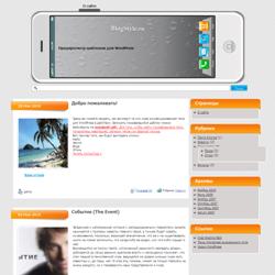 Тема WordPress Cell Phone I-Phone