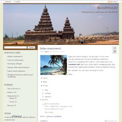 Тема WordPress для сайта о путешествиях Chennai