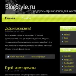 Яркая тема для WordPress Chornovola
