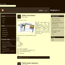Шаблон WordPress Сhronicles