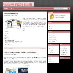 Тема WordPress Chronopress