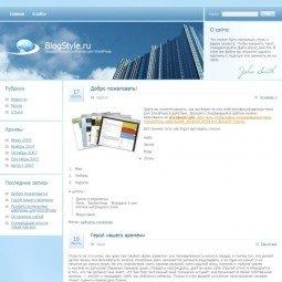 Тема WordPress Cloudy