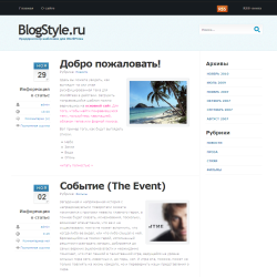 Тема WordPress Cool Blue