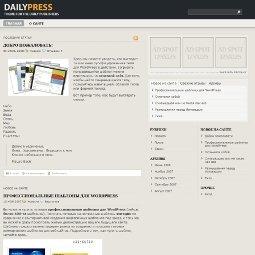 Тема премиум класса DailyPress