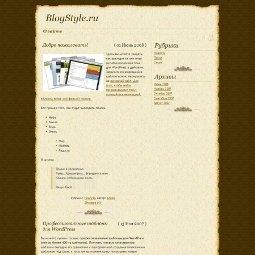Простая ретро тема для WordPress Код да Винчи