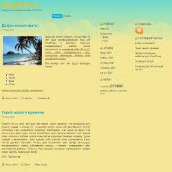 Тема WordPress c тремя цветовыми схемами