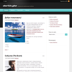 Премиум-тема WordPress deStyle