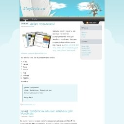 Мечтательня тема WordPress Dreamy