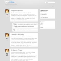 Оригинальный шаблон ecoMicro от iDesignEco