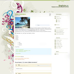 Тема WordPress Elegance