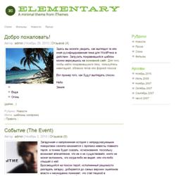 Тема WordPress Elementary Green