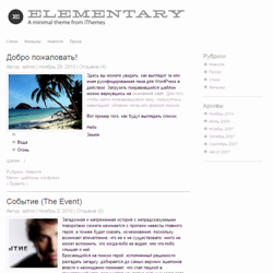 Тема WordPress Elementary Mono
