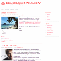Тема WordPress Elementary Red