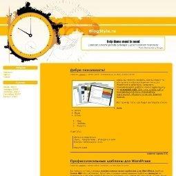Жизнерадостная тема для WordPress в желтых тонах