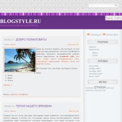 Тема WordPress для женских сайтов