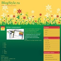 Floweral Theme