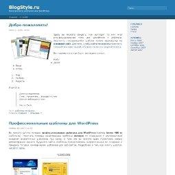 Резиновая тема WordPress Fluid Blue