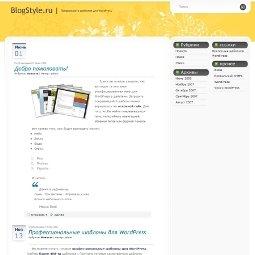 Нежные цветы на желтом фоне в новой теме для WordPress