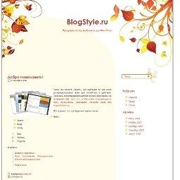 Осень… Осень… Осень навсегда… Красивое оформление для блога