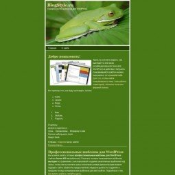 Тема WordPress Frog