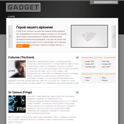 Премиум-тема Gadget с 3-мя цветовыми схемами