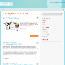 Тема WordPress Glassical