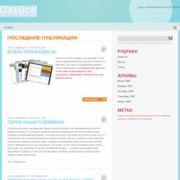 Тема WordPress Glassical