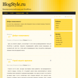 Тема WordPress Gold