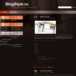 Тема WordPress Grunger