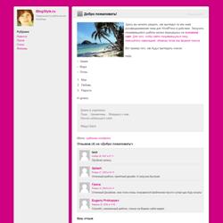 Тема с пользовательскими стилями Blog Happens
