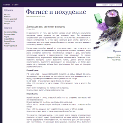 Тема WordPress Herbal