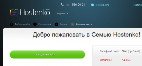 Как создать сайт WordPress на Hostenko