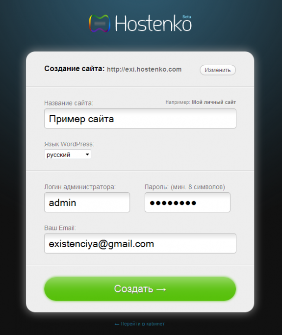Процесс создания сайта на WordPress от Hostenko