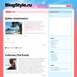 Тема для сайта о звездах и гламуре Celebrity HQ